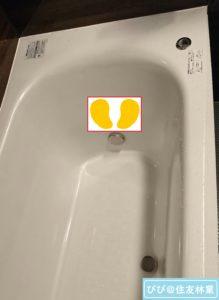 TOTOの浴槽に足を置く