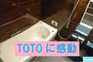 TOTOのお風呂