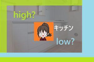 キッチン高いか低いか