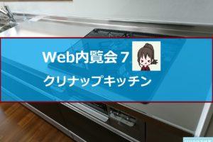 Web内覧会7 クリナップキッチン
