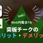 Web内覧会16 突板チーク 突板のメリットとデメリット【住友林業の床材2】