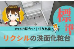 Web内覧会17 リクシルの洗面化粧台【住友林業の標準仕様】