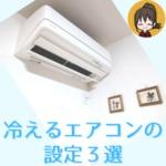 エアコンの効きが悪い!が解消された設定3選