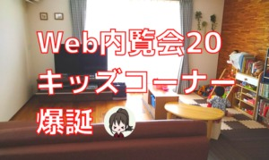 Web内覧会20 キッズコーナー爆誕