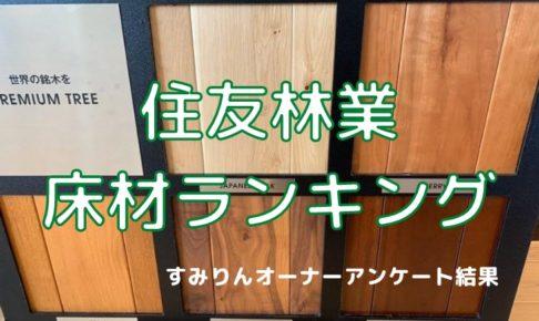ちょっと意外な住友林業の人気床材ランキング(オーナー46人にアンケートしてみた)【床材の画像あり】