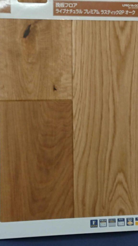 挽板のラスティック2Pオークの写真(ショールームのサンプル)