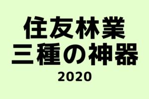 住友林業の三種の神器2020(一番住友林業っぽいオプションのアンケートの結果)