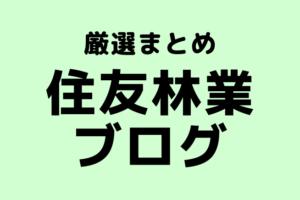 【厳選】住友林業ブログのまとめ