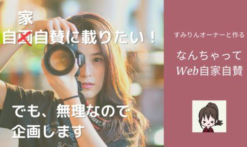 【なんちゃって企画】Web自家自賛!すみりんオーナーさん!自慢の写真を掲載させてください!