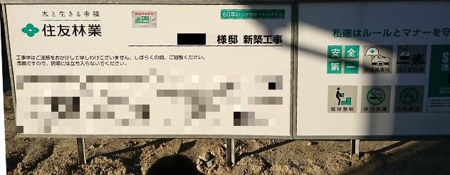 工事看板(建築確認看板)にフルネームが載っていた